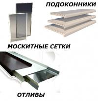 Комплектующие для металлопластиковых окон